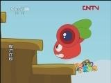 摩尔庄园20  拉姆大作战 动画大放映-国产优秀动画片 20120317