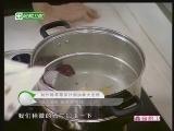 《美味人生》 20120317 鲜草莓浓汁焗加拿大大虾