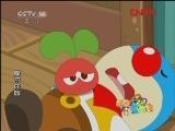 摩尔庄园35 曝光危机 动画大放映-国产优秀动画片 20120323