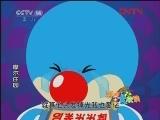 摩尔庄园41 他叫RK 动画大放映-国产优秀动画片 20120326