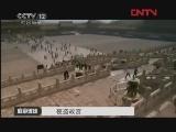 [庭审现场]夜盗故宫(20120331)