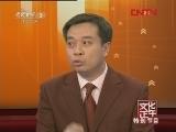 [文化正午] 杜甫很忙 20120405