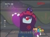 摩尔庄园48 正义的另一半 动画大放映-国产优秀动画片 20120409