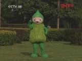 《小小智慧树》 20120413 最新一期HD