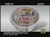 《走遍中国》 20120420 老酸奶