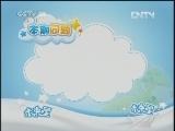 《动画梦工场》 20120420