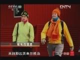 """《地理中国》 20120421 """"世界地球日""""特别节目《地球家园》——极地的困惑"""