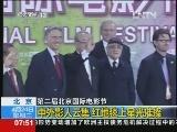 第二届北京国际电影节开幕
