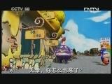 《动画乐翻天》 20120427