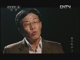 《发现之路》 20120502 努尔哈赤 第三集 东征北讨