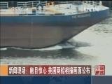 新闻现场:触目惊心 美国两船相撞画面公布