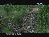 《发现之路》 20120503 努尔哈赤 第四集 建元称汗