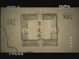 《发现之路》 20120506 努尔哈赤 第七集 遗恨宁远