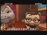 《动画乐翻天》 20120508