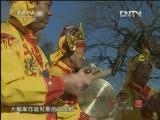 《探索·发现》 20120508 李自成宝藏之谜(二)
