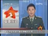 《军事报道》 20120518
