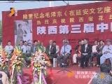 《中国书画名家》 20120527