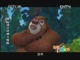 點擊觀看《熊出没之环球大冒险102 鲁班秘籍》