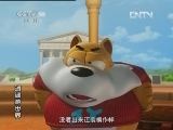 逍遥游世界 6 试金之旅 动画大放映-优秀国产动画片 20120601