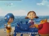 逍遥游世界 5 愚人节 动画大放映-优秀国产动画片 20120601