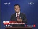 《百家讲坛》 20120602 清东陵密码(五)已有东陵 何来西陵
