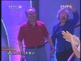 《欢聚夕阳红》 20120603 一曲东方红 夕阳别样红