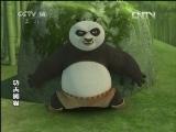 功夫熊猫 英雄返乡 动画大放映-优秀引进动画