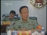 《军事报道》 20120608