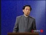 《百家讲坛——易中天品三国》 魏武挥鞭 第1集 大江东去