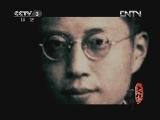 《文化百科》 20120613 曹禺