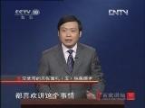 《百家讲坛》 20120616 汉武帝的三张面孔(五)独尊儒术