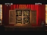《探索·发现》 20120617 《手艺Ⅱ——毛猴百态》