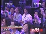 《欢聚夕阳红》 20120617 一日为师 终生为父
