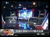 [竞技盒子] 双循环赛制Navi爆冷出局