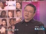 《杨澜访谈录》 20120622 王澍:建筑的反思