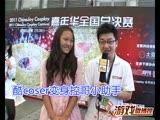 控哥带你游ChinaJoy2011回顾之265期