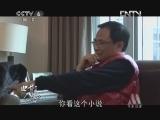 《电影人物》 20120629 编剧 赵葆华
