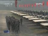 《军事报道》 20120701