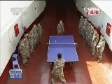《军事报道》 20120705