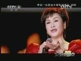 《文化视点》 20120706 李谷一《一路芬芳》