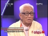 《欢聚夕阳红》 20120708 因为爱情 画出我们俩的60年