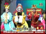 《凤箫情》 第一场 祭祖祈孙 看戏 - 厦门卫视 00:12:54