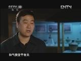 《探索·发现》 20120710 中华龙(二):远古寻踪(下)
