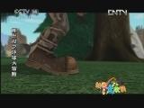 熊出没之环球大冒险 走出丛林 动画大放映-国产动画新片 20120709