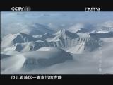 冰冻星球 7 融化中的冰冻星球 [魅力纪录] 2012071