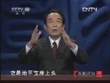 《百家讲坛》 20120711 大故宫 第二部 (一)正大光明