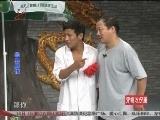 《本山快乐营》 20120710 广坤花钱记