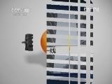 [一线]为爱轻生(20120713)