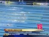 <a href=http://sports.cntv.cn/20120713/103502.shtml target=_blank>[伦敦前奏]男队求突破 女队求超越</a>