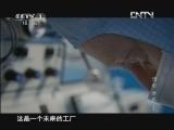 隐形世界 3 超越尺度 [魅力纪录] 20120713